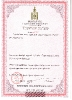 Immovable Property Ownership Certificate_Temple